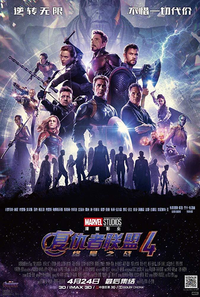 Cartel Imax Avengers Endgame