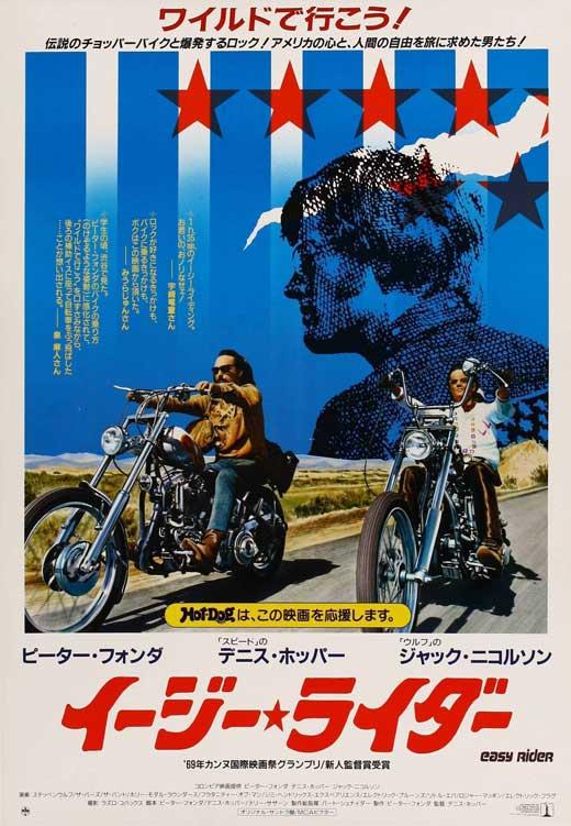 cartel japonés de Easy Rider (1969)
